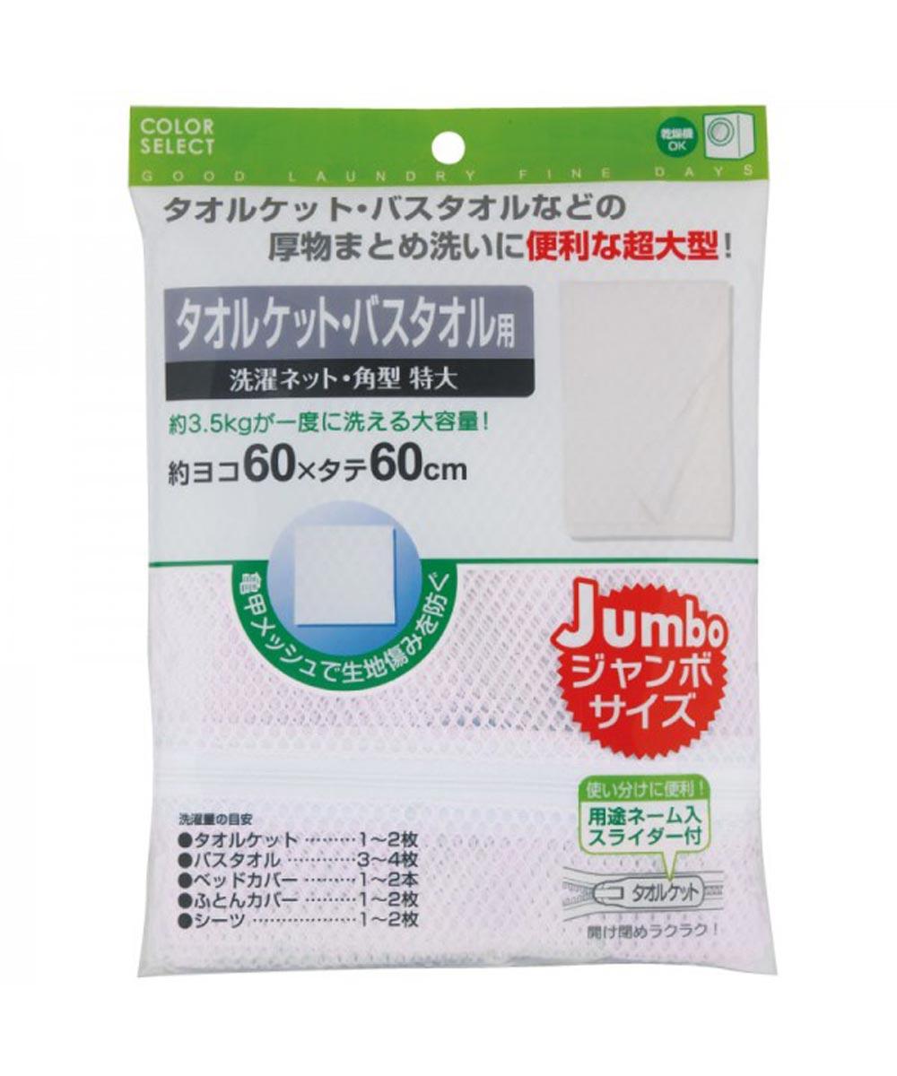 24x24 Inch Jumbo Mesh Laundry Washing Bag For Towels